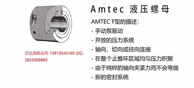 Amtec 液压螺母