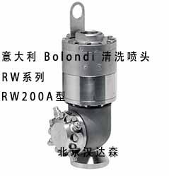 Bolondi 清洗喷头 RW200A型