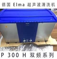 Elma 超声波清洗机 P300H 双频系列