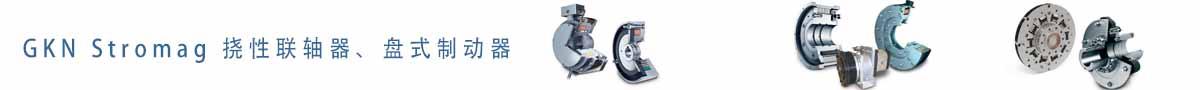 GKN Stromag 挠性联轴器、盘式制动器
