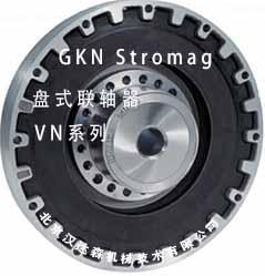 GKN Stromag 盘式制动器 VN 系列