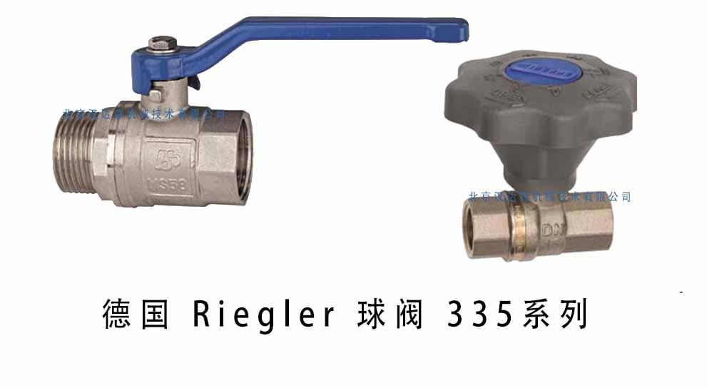 德国 Riegler 球阀 335 系列