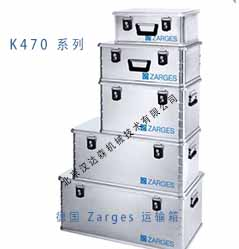 Zarges 运输箱 K470 系列
