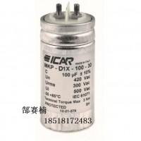 意大利Icar MKP-D1系列功率电容器
