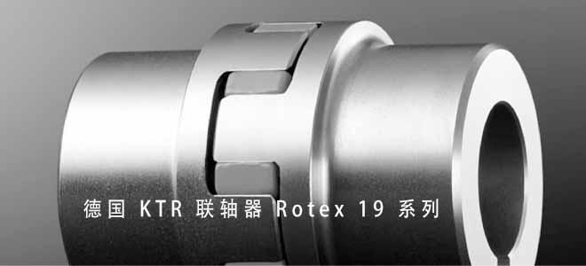 德国 KTR 联轴器 Rotex 19 系列