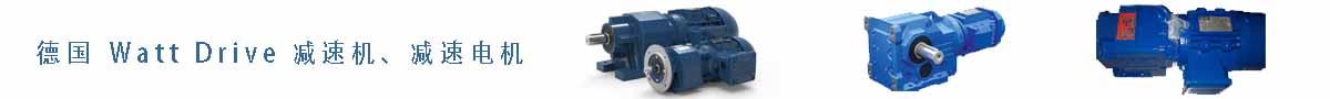 德国 Watt Drive 减速机、减速电机