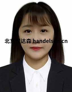 谭晶邮箱:sales9@handelsen.cn电话:010-64717020-116