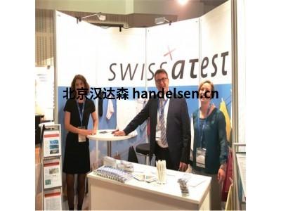 Swissatest纺织品测试材料
