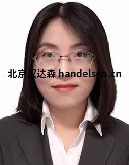 刘亚冰邮箱:sales63@handelsen.cn电话:010-64714988-173
