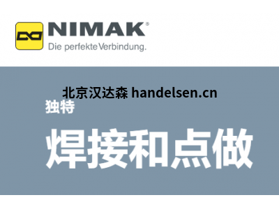NIMAK变压器