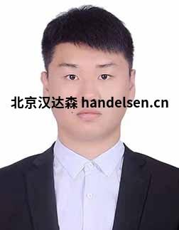 申紫东邮箱:sales61@handelsen.cn电话:010-64714988-182