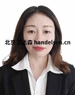 高轲邮箱:sales62@handelsen.cn电话:010-64717020-181
